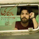 دانلود آهنگ علی صدیقی یادگاری
