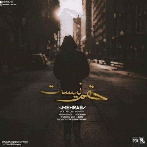 دانلود آهنگ رپ فارسی مهراب حقم نیست