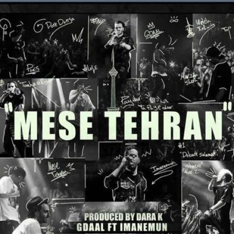 دانلود آهنگ رپ فارسی جیدال و ایمانمون مث تهران