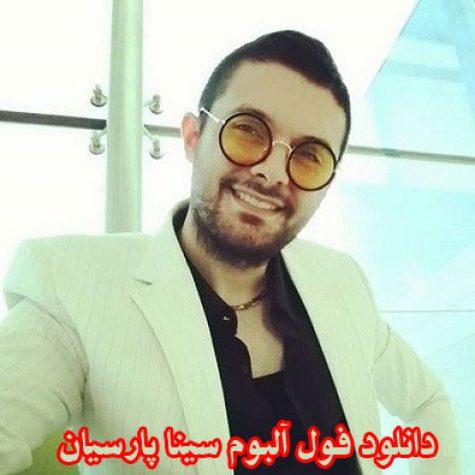 دانلود فول آلبوم سینا پارسیان
