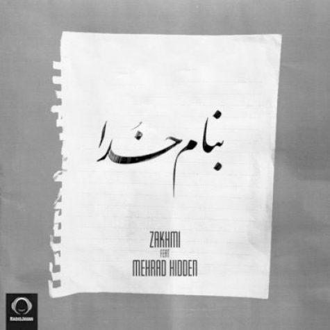 دانلود آهنگ رپ فارسی مهراد هیدن و زخمی خدا