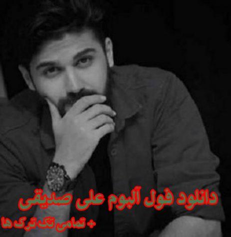دانلود فول آلبوم علی صدیقی