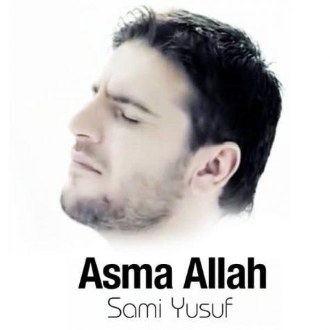 دانلود آهنگ سامی یوسف Asma Allah