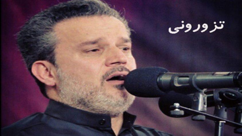 دانلود مداحی تزورونی از ملا باسم کربلایی