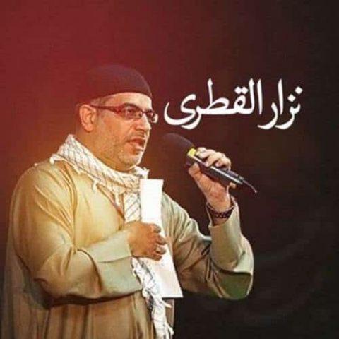 دانلود مداحی عربی ابد والله ما ننسی حسینا از نزار القطری