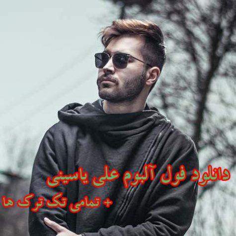 دانلود فول آلبوم علی یاسینی