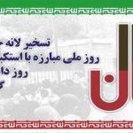 دانلود سرودهای انقلابی به مناسبت ۱۳ آبان