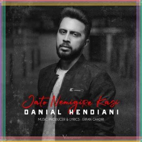 دانلود آهنگ دانیال هندیانی جاتو نمیگیره کسی