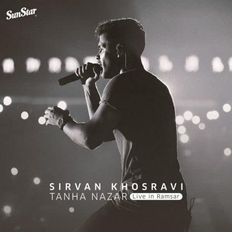 دانلود اجرای زنده موزیک سیروان خسروی تنها نزار