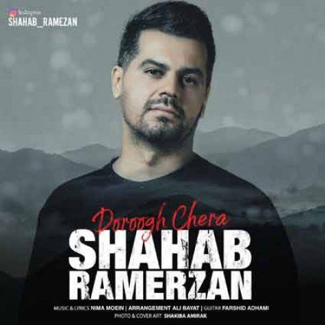 دانلود آهنگ شهاب رمضان دروغ چرا