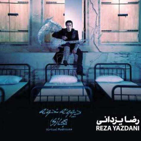 دانلود آلبوم رضا یزدانی دیوونه خونه مجازی