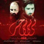 دانلود آهنگ حامد زمانی بی بی بی حرم با همراهی عبدالرضا هلالی