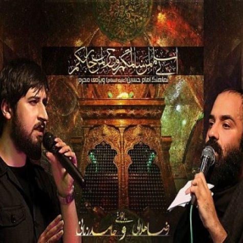 دانلود آهنگ حامد زمانی امام حسین (عبدالرضا هلالی)