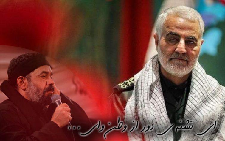 دانلود مداحی ای کشته دور از وطن از حاج محمود کریمی