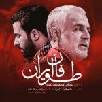 دانلود آهنگ محمدرضا نظری طوفان ایران