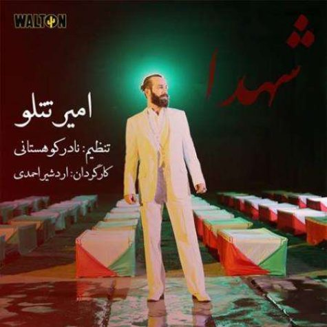 دانلود آهنگ رپ فارسی امیر تتلو شهدا