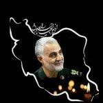 دانلود آهنگ و مداحی جدید برای شهادت سردار حاج قاسم سلیمانی