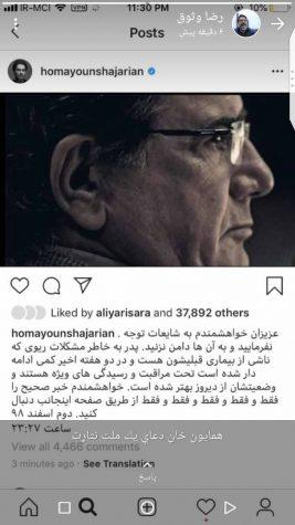 پس از انتشار پستی در شبکه های اجتماعی مبنی بر درگذشت استاد شجریان، همایون شجریان پستی در صفحه شخصی خود قرارداد و خبر درگذشت استاد را تکذیب کرد.