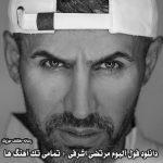 دانلود فول آلبوم تمامی آهنگ های مرتضی اشرفی
