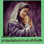 دانلود رمیکس آهنگ های مخصوص تبریک روز مادر و ولادت حضرت زهرا