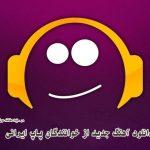 دانلود آهنگ جدید ۹۹ از خوانندگان پاپ ایرانی