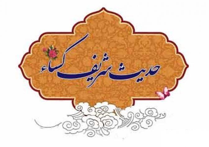دانلود فایل صوتی حدیث کساء با صدای حاج سعید حدادیان