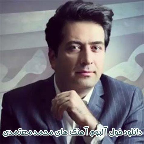 دانلود فول آلبوم تمامی آهنگ های محمد معتمدی