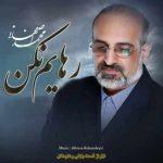 دانلود آهنگ محمد اصفهانی رهایم نکن