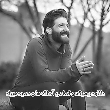 دانلود ریمیکس حمید هیراد Download Remix Hamid Hiraad