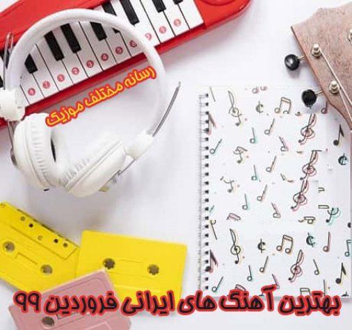 گلچین بهترین آهنگ های برتر ایرانی فروردین 99 2020 MP3
