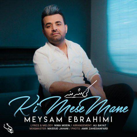 دانلود آهنگ میثم ابراهیمی کی مث منه