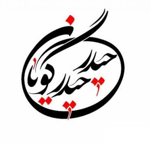 دانلود مداحی حیدر حیدر اولو آخرحیدر از محمود کریمی
