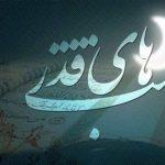 دانلود گلچین مداحی جدید ویژه شب قدر و شهادت حضرت علی ۱۴۰۰