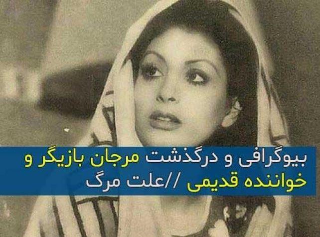 مرجان خواننده و هنرپیشه ایرانی پیش از انقلاب درگذشت