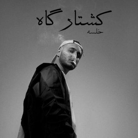 دانلود آهنگ رپ فارسی سپهر خلسه کشتارگاه