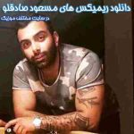 دانلود ریمیکس مسعود صادقلو Download Remix Masoud Sadeghloo
