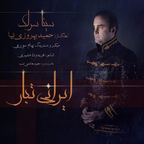 دانلود آهنگ سینا سرلک ایرانی تبار