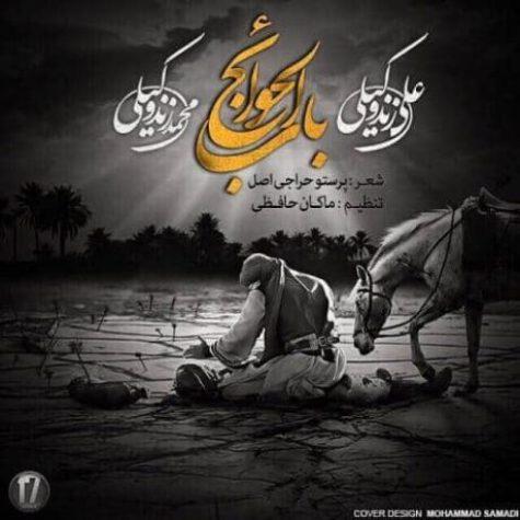 دانلود آهنگ علی زند وکیلی باب الحوائج