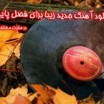 دانلود آهنگ جدید زیبا برای فصل پاییز