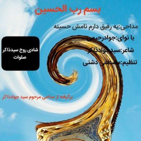 دانلود مداحی یه رفیق دارم نامش حسینه جواد رحیمی