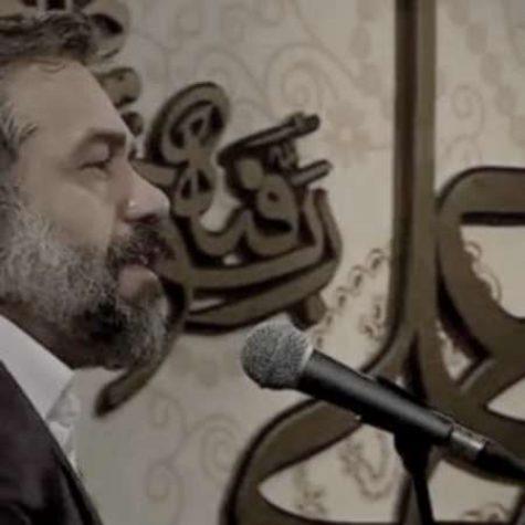 دانلود مداحی سلام عزیز پرپرم محمود کریمی