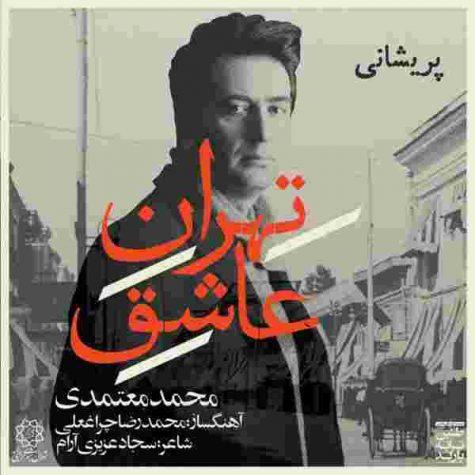 دانلود آهنگ محمد معتمدی پریشانی