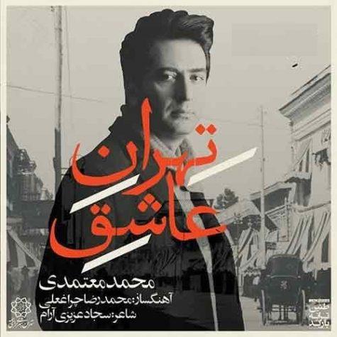 دانلود آهنگ محمد معتمدی تهران عاشق