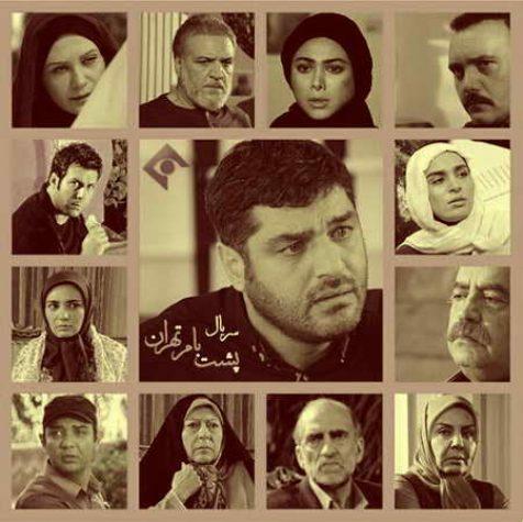 دانلود آهنگ سریال پشت بام تهران با صدای رضا صادقی و امیر کهکشان