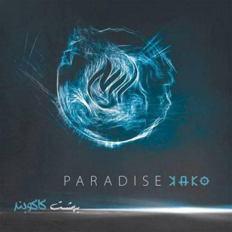 دانلود آهنگ کاکو بند بهشت Paradise