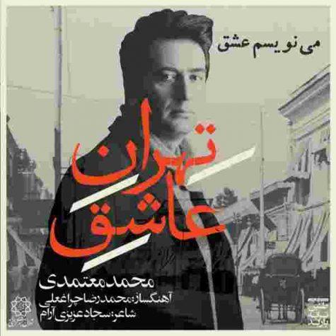 دانلود آهنگ محمد معتمدی مینویسم عشق
