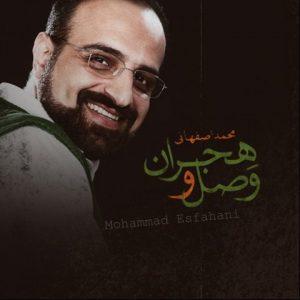 دانلود آهنگ محمد اصفهانی وصل و هجران