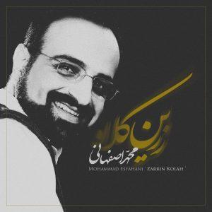دانلود آهنگ محمد اصفهانی زرین کلاه