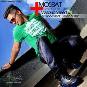 دانلود آهنگ مسعود سعیدی مثبت