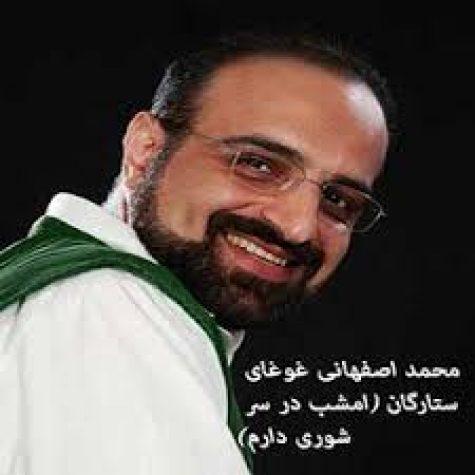 دانلود آهنگ محمد اصفهانی غوغای ستارگان امشب در سر شوری دارم